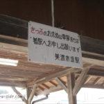 美濃赤坂駅では「きっぷ」を買えない。