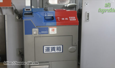 長良川鉄道の運賃箱