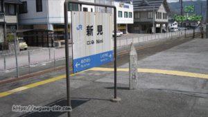 新見駅 姫新線ホームの駅名標とキロポスト