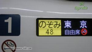 のぞみ48号