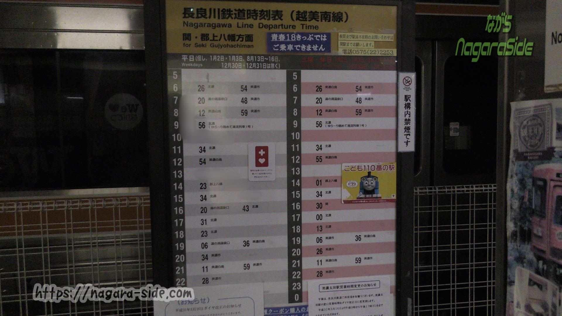 長良川鉄道美濃太田駅の時刻表