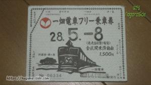 一畑電車一日フリー乗車券