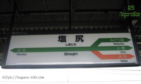 塩尻駅駅名標