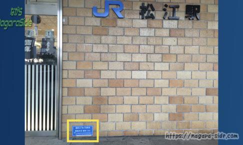 松江駅にひっそりと掲げられた災害記録