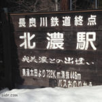 長良川鉄道の終点、北濃駅