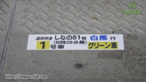 名古屋駅の臨時しなの乗車口案内
