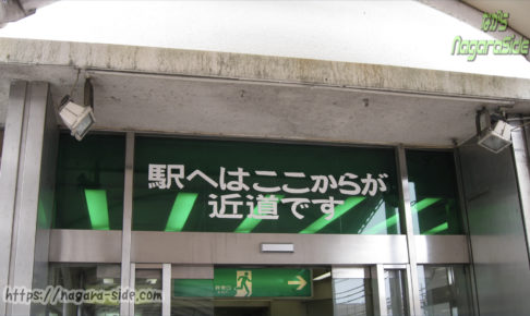 桑名駅東口の近道
