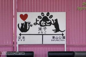 米子駅のよにゃーご駅名標