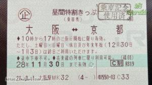 大阪-京都間の昼間特割きっぷ