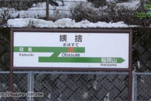 姨捨駅の駅名標