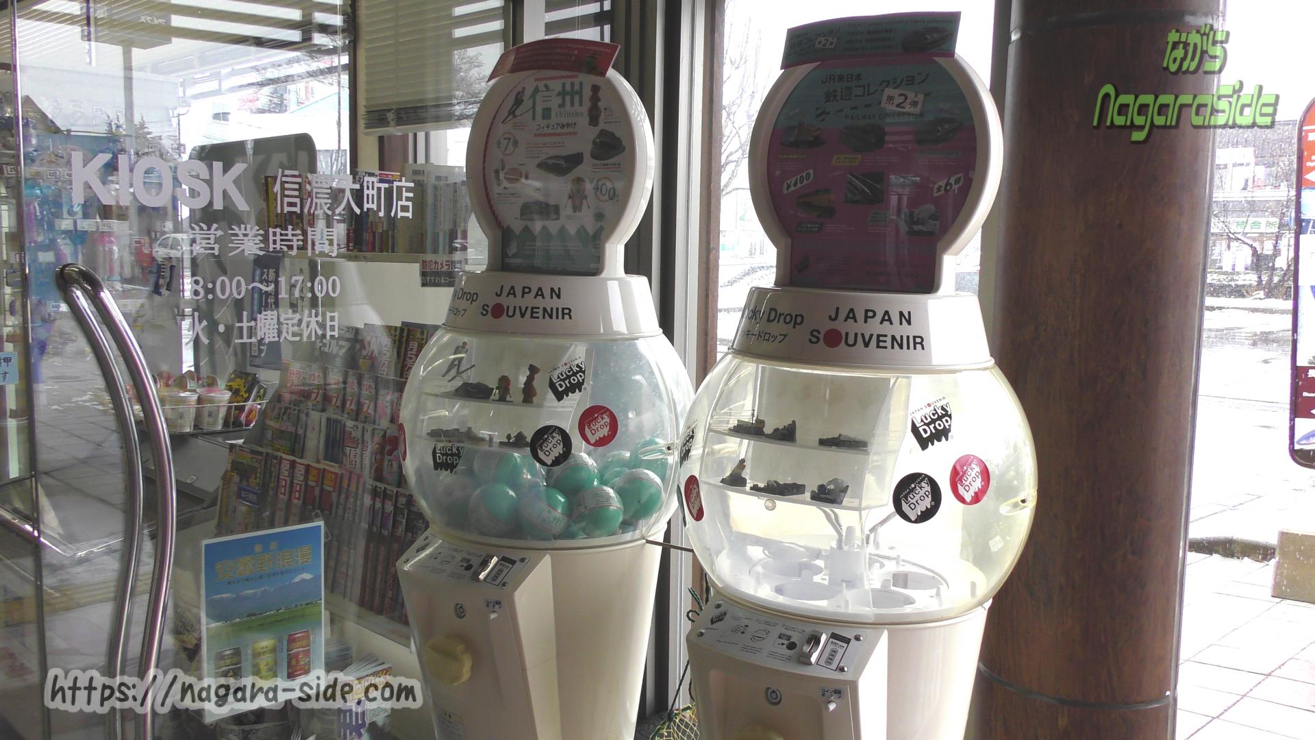 信濃大町駅にある鉄道フィギュアのガチャガチャ