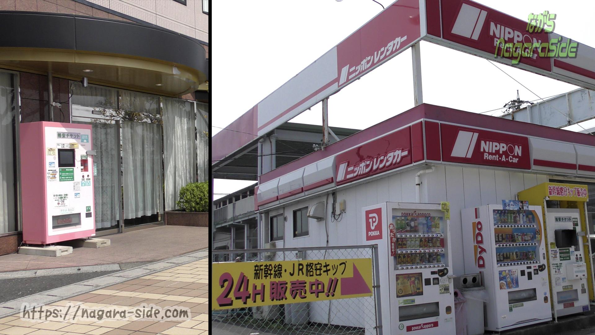 岐阜羽島駅北口にある格安切符の自動販売機