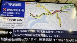 JR京都線の見合わせで拡大する遅延