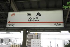 新幹線三島駅の駅名標