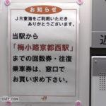 関ヶ原駅の券売機横にあるお知らせ