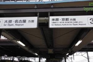 垂井駅の番線案内