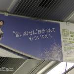 313系3000番台の中吊り広告