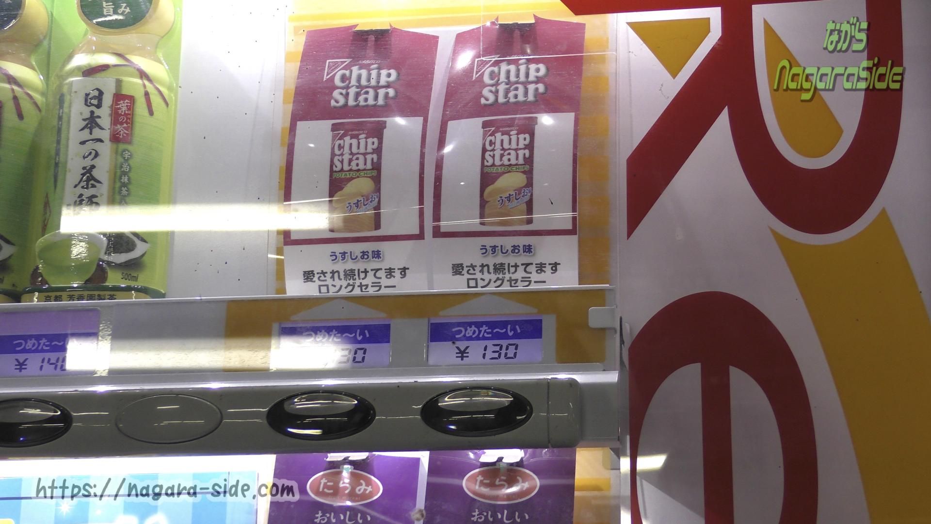 大垣駅ホームの自販機