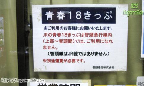 智頭駅の青春18きっぷの使用不可の掲示
