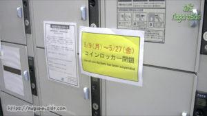 広島駅のコインロッカー(閉鎖中)