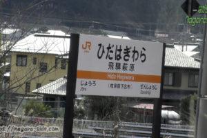 飛騨萩原駅駅名標