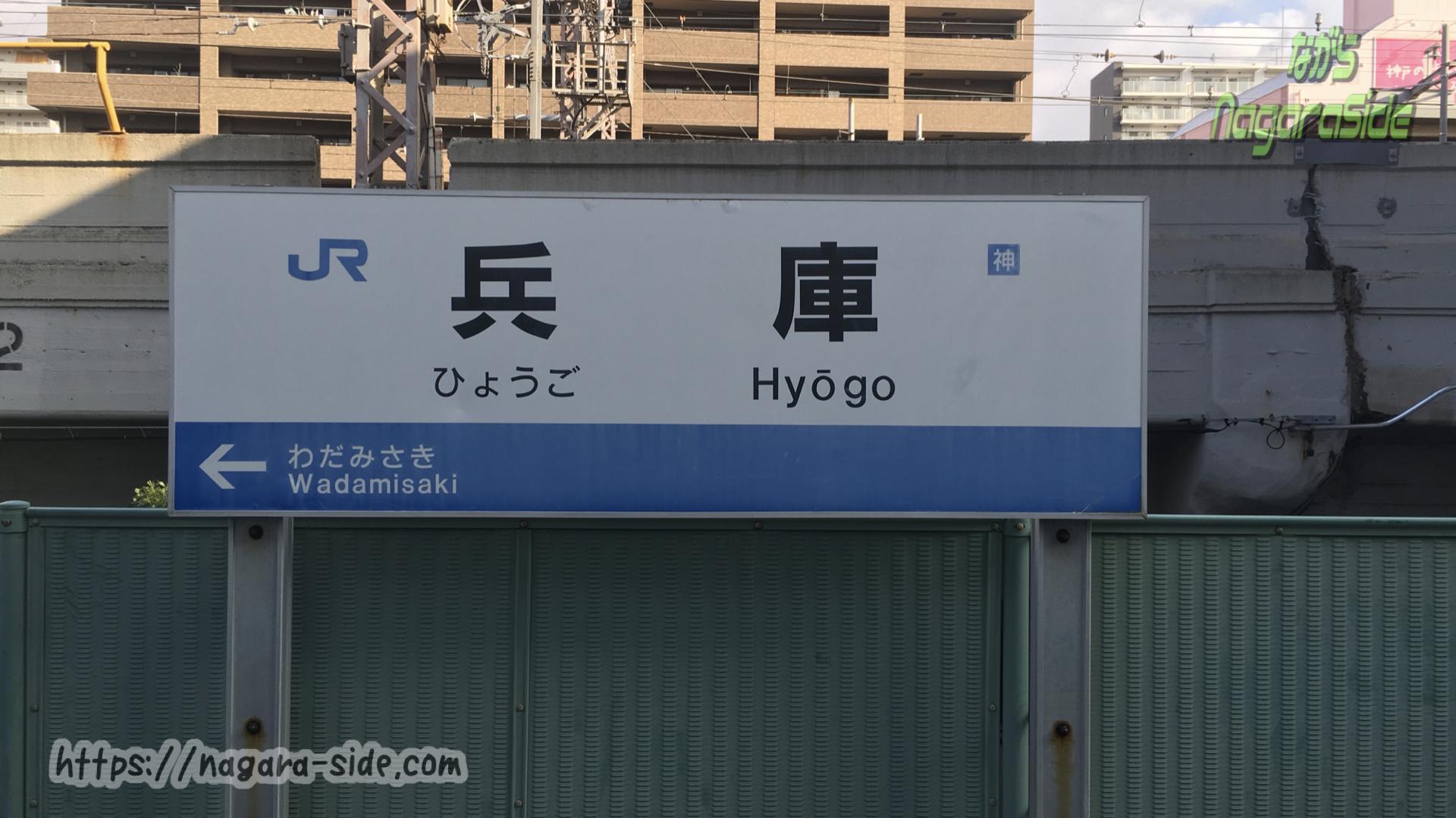 兵庫駅和田岬線ホームの駅名標