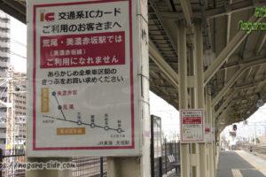 大垣駅美濃赤坂支線ホームの注意書き