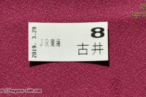 高山本線古井駅の整理券