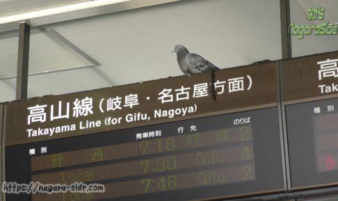 美濃太田駅の発車標
