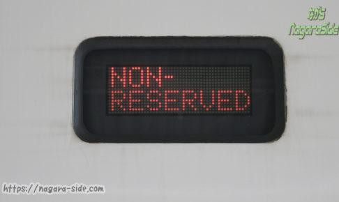 700系新幹線の自由席表記