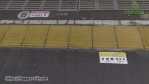 尾張一宮駅のホーム 古くからの印字が残る