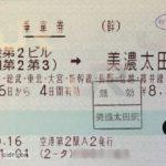 成田から美濃太田へのきっぷ