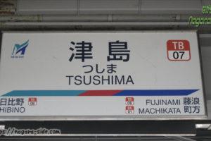 津島駅の駅名標