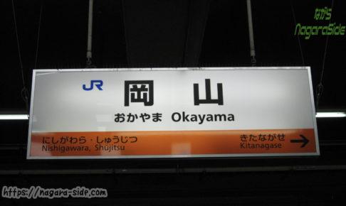 岡山駅山陽線の駅名標