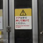 キハ120の手動ドア