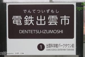 一畑電車電鉄出雲市駅の駅名標