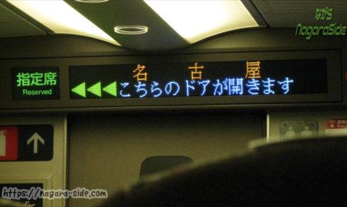 N700Aの車内案内表示装置