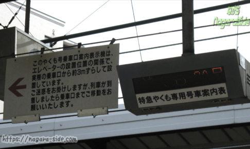 松江駅の特急やくも専用号車案内表