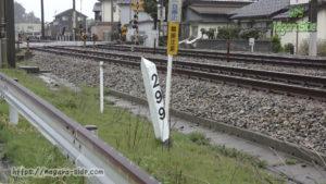 越中宮崎駅付近にある北陸本線299キロポスト