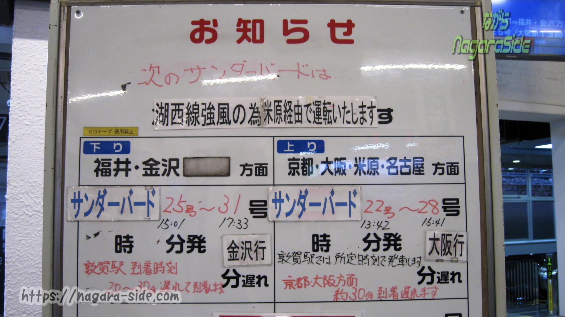 敦賀駅のサンダーバード迂回運転案内