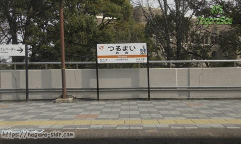 中央本線鶴舞駅