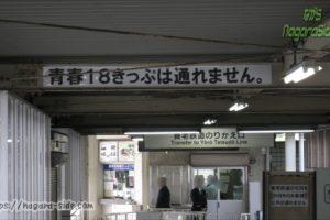 大垣駅のJR・養老鉄道の連絡改札