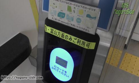 越中宮崎駅の簡易ICOCA改札機