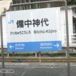 備中神代駅の駅名標(芸備線版)