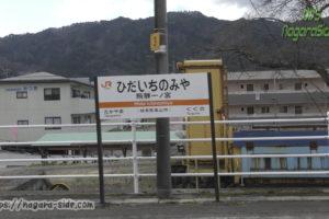 飛騨一ノ宮駅駅名標