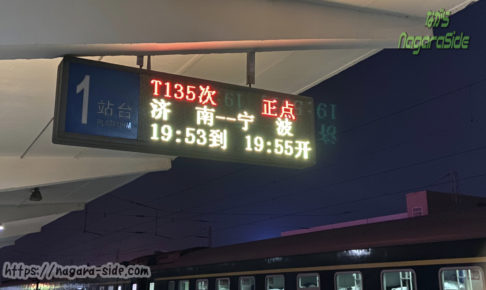 中国の駅のホームにある発車標