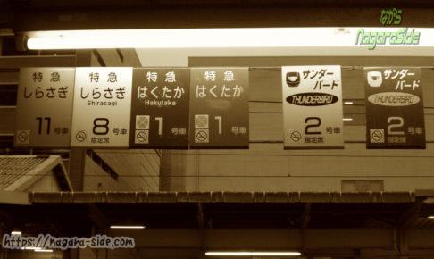 高岡駅にあった複数の乗車位置案内