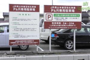 越中八尾駅のパーク・アンド・ライド専用駐車場