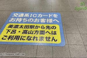 鵜沼駅の交通系ICカード注意喚起