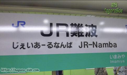 JR難波駅の駅名標